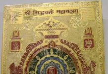 siddhchakra yantra by jainmantras